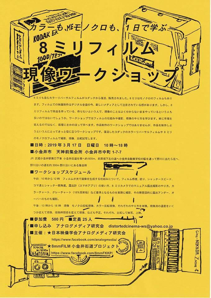 Workshop2019