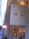 Yokoo04_2