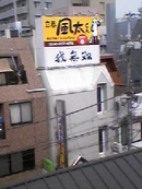 Tachinomi_futa